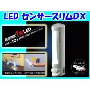 【停電時に便利 人感センサー機能で夜間の照明に】LED センサースリム DX 電池付属 送料無料 presentwalker