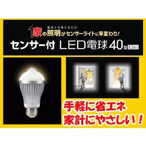 【省エネ・簡単電球取替】業界初 人感センサー付きLED電球 40W白熱球相当  presentwalker