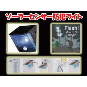 【人感センサー機能で点灯・点滅モード】ソーラーセンサー防犯ライト SSL2 送料無料 presentwalker
