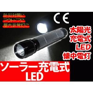 【太陽光発電で乾電池不要】ソーラー充電式LEDハンドライト 懐中電灯 presentwalker