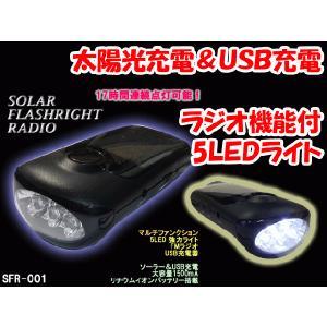 【ソーラー&USBのダブル充電】ラジオ機能付ソーラーLEDライト SFR-001 大容量リチウムイオンバッテリ搭載 presentwalker