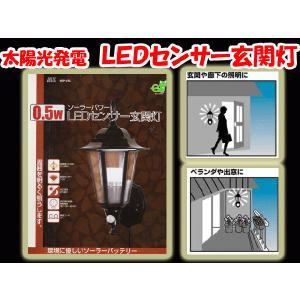 【太陽光発電で経済的、しかも防犯バッチリ】ソーラーパワー LEDセンサー玄関灯 MSP-GSL presentwalker