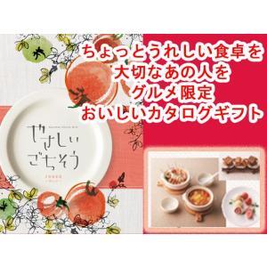 【内祝いに】美味しいグルメ限定 カタログギフト♪ やさしいごちそう ロッソ rosso  2376円コース|presentwalker
