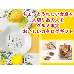 【内祝いに】美味しいグルメ限定 カタログギフト♪ やさしいごちそう ジャッロ giallo  3240円コース|presentwalker