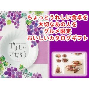 【内祝いに】美味しいグルメ限定 カタログギフト♪ やさしいごちそう ヴィオラ Viola 10800円コース|presentwalker