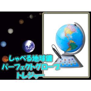 世界を楽しく学べる  しゃべる地球儀 パーフェクトグローブ トレジャー PERFECT GLOBE TREASURE PG-TR15  送料無料