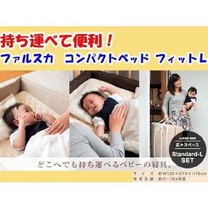 出産祝いに【持ち運び可】ファルスカ ベビー コンパクトベッド フィットL 9点セット 簡易ベッド 【...