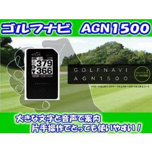 ユピテル YUPITERU ATLAS ゴルフナビ AGN1500 送料無料