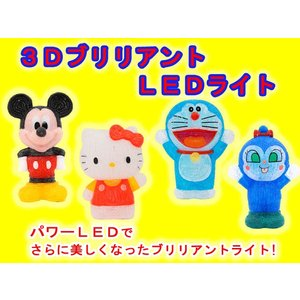 クリスマス ミッキーマウス キティ ドラえもん コキンちゃん 3Dブリリアントライト 3DLEDイル...