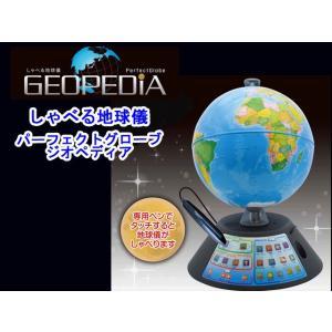 世界を楽しく学べる  しゃべる地球儀 パーフェクトグローブ ジオペディア PERFECT GLOBE...