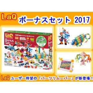 LaQ ラキュー 限定 ボーナスセット 2017 Bonus Set 知育 ブロック 玩具 日本製 ...