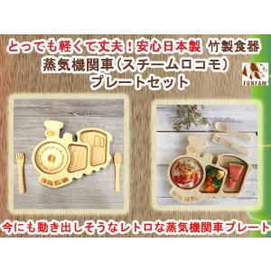 竹製食器 蒸気機関車(スチームロコモ)セット FUNFAM(ファンファン) 日本製 <BR&g...