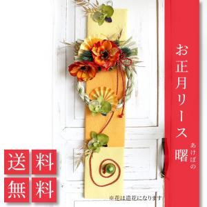 お正月飾り 曙 しめ縄 リース 玄関 おしゃれ お正月の飾り しめ縄飾り しめ縄リース しめ飾り