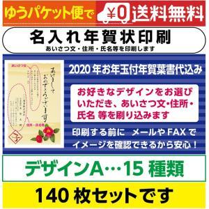 年賀状印刷 140枚セット デザインA お年玉付き郵便葉書代込 送料無料