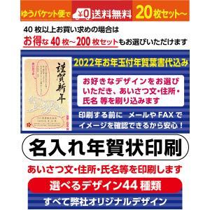 年賀状印刷 40枚セット デザインA お年玉付き郵便葉書代込 送料無料