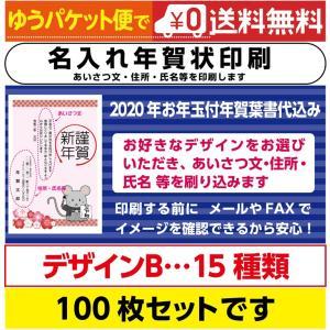 年賀状印刷 100枚セット デザインB お年玉付き郵便葉書代込 送料無料