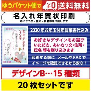 年賀状印刷 20枚セット デザインB お年玉付き郵便葉書代込 送料無料