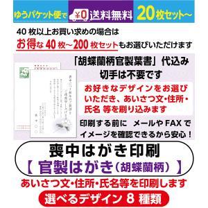 年賀状印刷 40枚セット デザインB お年玉付き郵便葉書代込 送料無料