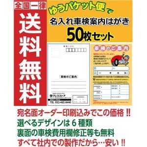車検案内はがき100枚 宛名面名入れ印刷 車検費用欄修正費無料