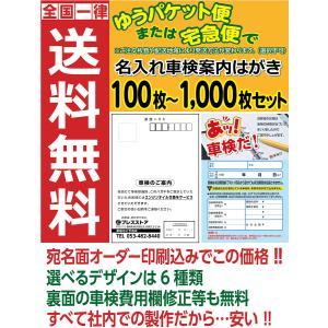車検案内はがき200枚 宛名面名入れ印刷 車検費用欄修正費無料