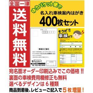 車検案内はがき400枚 宛名面名入れ印刷 車検費用欄修正費無料