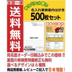 車検案内はがき500枚 宛名面名入れ印刷 車検費用欄修正費無料
