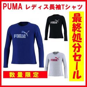 PUMA プーマ レディス  長袖コットンTシャツ  コットン素材の「LSTシャツ」胸のNO.1ロゴ...