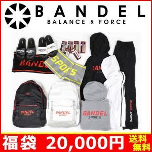 福袋 BANDEL バンデル スウェットセットアップ&バックパックセット 豪華5点 数量限定 全国送料無料 さらにポイント10倍 prestige-webstore