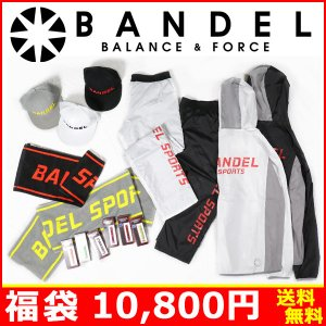 福袋 BANDEL バンデル ウィンドブレーカーセット 豪華4点 数量限定 全国送料無料 さらにポイント10倍 prestige-webstore
