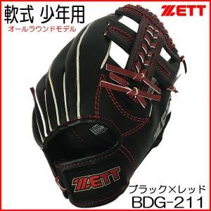 ZETT(ゼット) 軟式グラブ 指先から手首の土手までの長さ:22cm   <<右投げ用の野球グラブ...