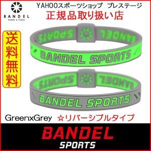 バンデル BANDELSPORTS バンデルスポーツ ブレスレット リバーシブルタイプ グリーン/グレー 全国送料無料|prestige-webstore