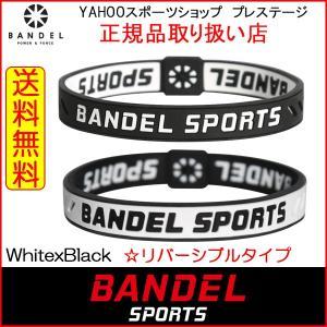 バンデル BANDELSPORTS バンデルスポーツ ブレスレット リバーシブルタイプ ホワイト/ブラック 全国送料無料|prestige-webstore
