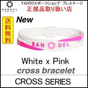 バンデル BANDEL クロスブレスレット  スポーツブレスレット ホワイト/ピンク 全国送料無料 prestige-webstore