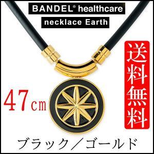 新商品 BANDEL バンデル ヘルスケア アース healthcare necklace Eart...