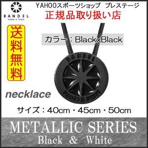 バンデル メタリックシリーズ ネックレス 【ブラック/ブラック】全国送料無料|prestige-webstore