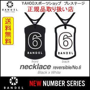 【NO,6】バンデル ナンバーネックレス BANDEL スポーツネックレス リバーシブル ブラック/ホワイト 全国送料無料 prestige-webstore