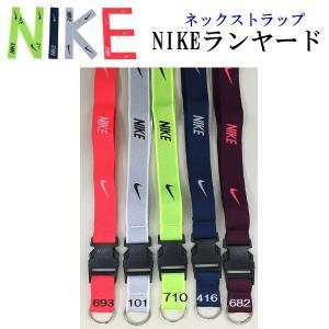 ナイキ NIKE ランヤード ネックストラップ NS-2005 全5カラー 全国送料無料