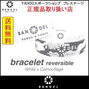 バンデル BANDEL 迷彩ホワイト リバーシブル ブレスレット ホワイト迷彩柄 レギュラーブレスレット 送料無料 全国送料無料|prestige-webstore