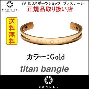 BANDEL バンデル チタン ブレスレット バングル titan bangle ゴールド 全国送料無料|prestige-webstore