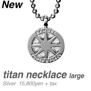 新商品 BANDEL バンデル チタンネックレス titan necklace large ラージサイズ シルバー 全国送料無料|prestige-webstore