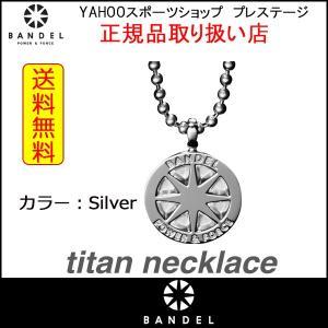 BANDEL バンデル チタンネックレス titan necklace シルバー 全国送料無料|prestige-webstore