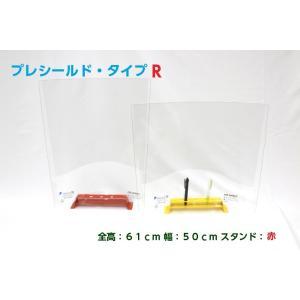 非アクリル系で薬剤に強く消毒可能、割れない、燃えにくい、飛沫感染防止卓上パーテーション プレシールド・タイプR(幅50cm赤)洗えて交換可能なパネル使用|prestore