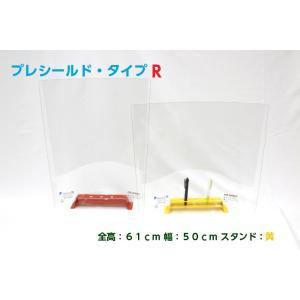 非アクリル系で薬剤に強く消毒可能、割れない、燃えにくい、飛沫感染防止卓上パーテーション プレシールド・タイプR(幅50cm黄)洗えて交換可能なパネル使用|prestore