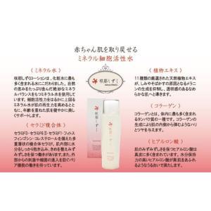咲耶しずく 美容水 乾燥肌 保湿 さくやしずく エムズジャパン M's Japan ms-sakuya01|prettie|02