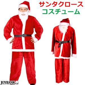 サンタクロースコスチューム 髭付き 大人用 男女兼用 クリスマス  コスプレ 衣装 仮装|prettygirl