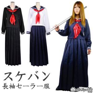 スケバン セーラー服 長袖 紺 白 コスプレ 衣装 カラー2色 prettygirl