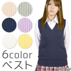 スクールベスト シンプルVネック 学生服 コスプレ 衣装 カラー6色 prettygirl
