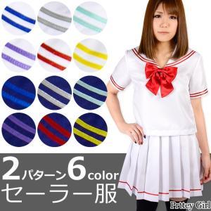 セーラー服 半袖 カラーライン コスプレ2タイプ ハロウィン 余興 ライブ カラー6色 prettygirl