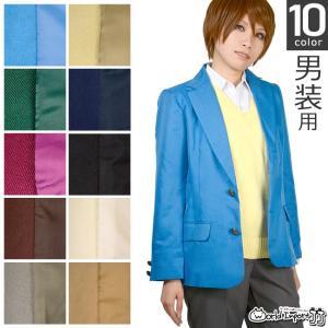 男装用ブレザー ジャケット オリジナル制服 ブレザー カラー...