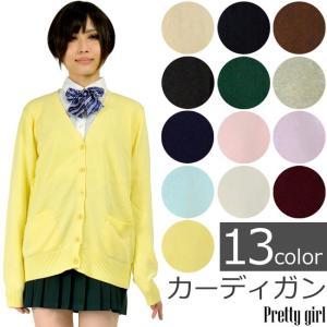 スクールカーディンガン シンプルVネック 学生服 コスプレ 衣装 カラー12色 prettygirl